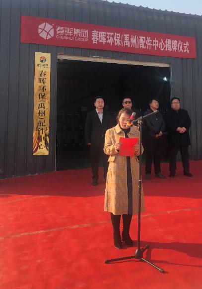 环球破碎机网商倩女士代表环球破碎机网向春晖环保禹州配件成立表示热烈的祝贺